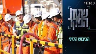 שטח הפקר עונה 3 | הכיבוש הסיני: האם חדירת המעצמה הסינית לישראל היא סכנה בטחונית?