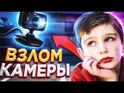 ХАКЕР ПРОНИК В