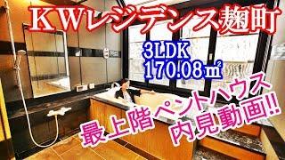 【KWレジデンス麹町】内見動画 3LDK 170.08㎡