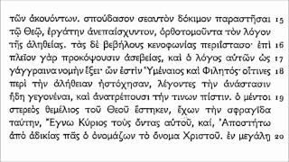 Koine Greek - 2 Timothy