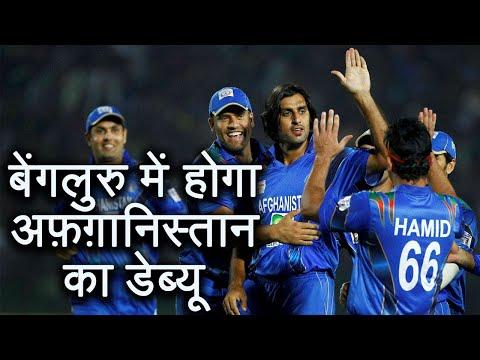 Afghanistan cricket team to do Test debut in Bengaluru | वनइंडिया हिंदी