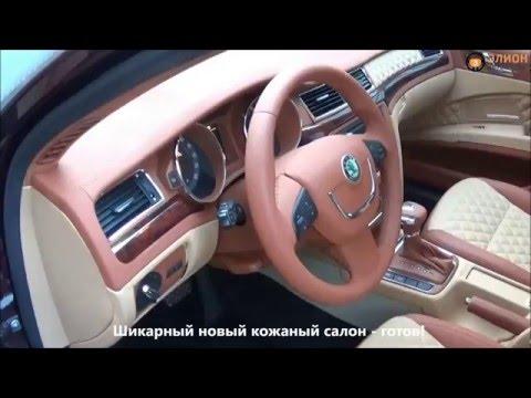 видео: Комплексная перетяжка салона skoda superb