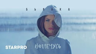 Бьянка - Вылечусь (Арт-трек)