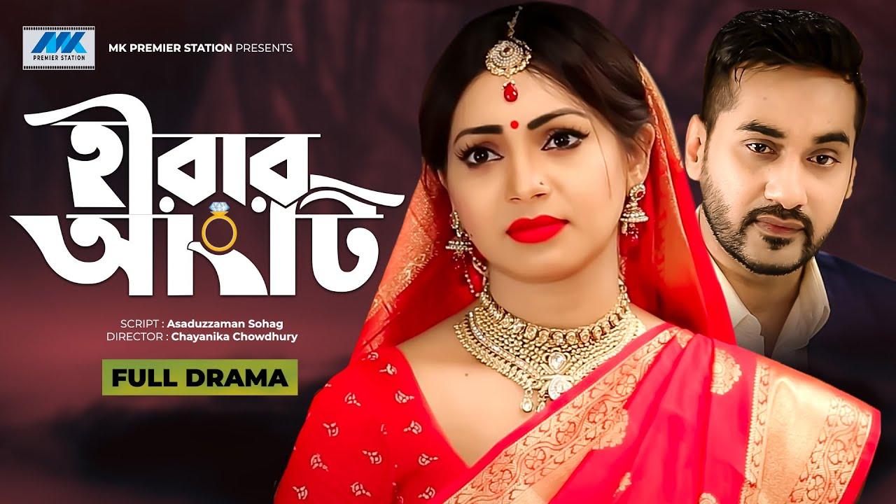 Download Hirar Angti (হীরার আংটি) l Shajal l Prova l Shipan l Chayanika Chowdhury l Bangla New Natok l Bus HD