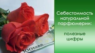 Натуральная парфюмерия: себестоимость Получите подарки от Академии Ароматерапии: http://aroma-academy.ru/podarki/ Курсы...