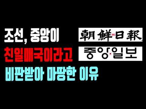 조선일보와 중앙일보가 친일매국이라고 비판받아 마땅한 이유!