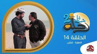 رحلة حظ 2 | الحلقة 14 - المهرة - قشن | مع خالد الجبري ونبيل الانسي | يمن شباب