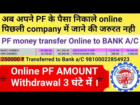 Online Pf Money Withdraw To Your Bank A/C Full Process Step By Step Withdrawal Pf Amount.