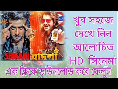 How to Download sikhari Bangla Movie...