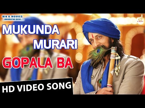 Gopala Ba HD Video Song | Mukunda Murari |...
