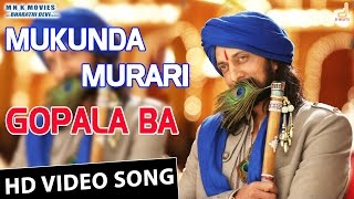 Gopala Ba HD Video Song | Mukunda Murari | Kichcha Sudeepa | Real Star Upendra | Arjun Janya