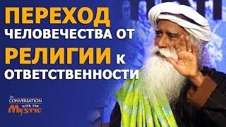 Переход человечества от религии к ответственности | Садхгуру #Садхгуру #религия #Садгуру
