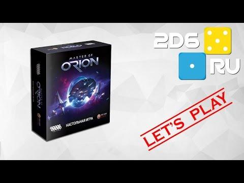 Играем в Master Of Orion - партия на двоих
