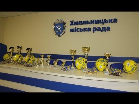 HmelBall TV - Спортивні події Хмельниччини: Церемонія нагородження призерів ЧХФ - 2018 року