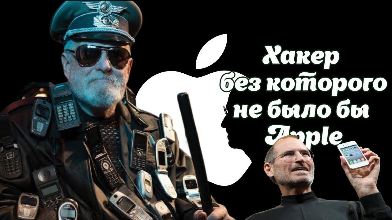 Хакер без которого не было бы Apple. Джон Дрейпер a.k.a Cap'n Crunch.