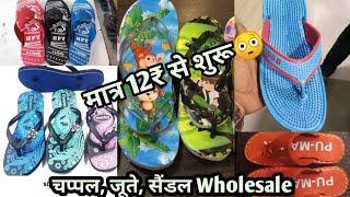 चप्पल,जूते, सैंडल मात्र 12₹ से kids Footwear,Shoes,Sandal Wholesale Market In Sadar Bazar Delhi