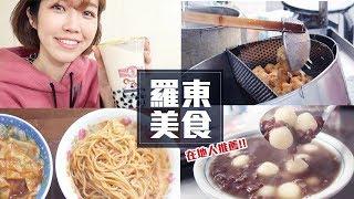 在地人帶你吃🍴宜蘭羅東的7樣美食! | Taste of Taiwan-Local food | Ginny Daily♥