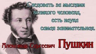 Пушкин Александр Сергеевич - цитаты из писем и произведений