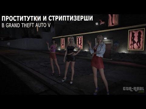 Поймать проститутку игры