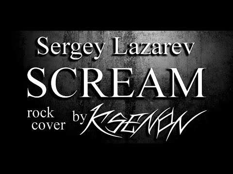 Sergey Lazarev - Scream (rock Cover By Aleksey KSENON Smirnov)
