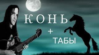 Конь (Любэ) на гитаре (Fingerstyle + ТАБЫ)