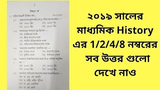 all mcq answer geography madhyamik 2019