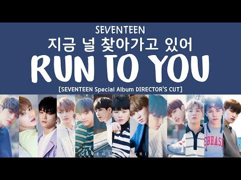 [LYRICS/가사] SEVENTEEN (세븐틴) - 지금 널 찾아가고 있어 (RUN TO YOU) [Special Album Director's Cut]