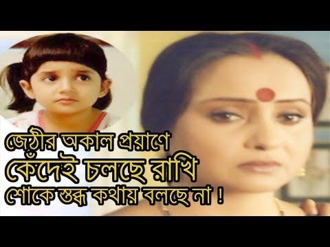 জেঠীর অকাল প্রয়াণে একি অবস্থা রাখির|rakhi bandhan serial actress rita koiral|kritika chatterjee thumbnail