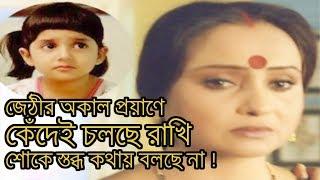 জেঠীর অকাল প্রয়াণে একি অবস্থা রাখির|rakhi bandhan serial actress rita koiral|kritika chatterjee