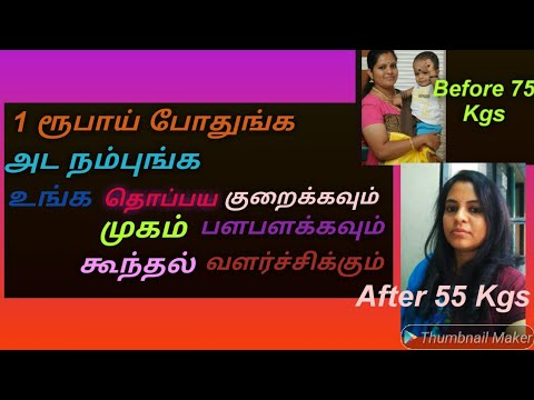 Weight Loss Tips In Tamil Reduce Belly Fat Fast And Easy At Home How I Lost 20 Kgs In Tamil Sam S Health And Fitness
