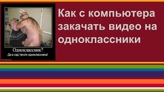 Как с компьютера закачать видео на Однокласники(В этом ролике показано, как с компьютера закачать видео на Одноклассники 0:33 загрузка файла видео доступно..., 2013-10-10T11:04:22.000Z)