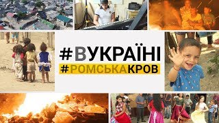Ромська кров | #ВУКРАЇНІ