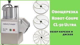 ROBOT COUPE CL-50 Ultra Овощерезка  Обзор нарезок и дисков.