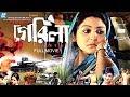 RootBux.com - Guerrilla | Bangla Movie |  Joya Ahsan, Ferdous | Nasiruddin Yousuff |