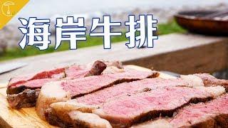如何料理5CM超厚美國prime肋眼牛排? Cook a GIANT ribeye steak beside the seaside