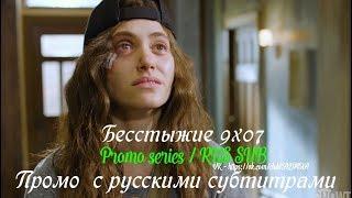 Бесстыжие (Бесстыдники) 9 сезон 7 серия - Промо с русскими субтитрами (Сериал 2011)