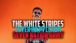 The White Stripes - Seven Nation Army [Cover by RADIO TAPOK + Glitch Mob на русском]
