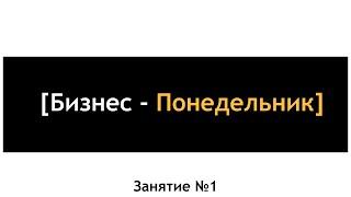 [БП] Выпуск №1  Знакомство с topzakazz