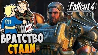 Fallout 4 Прохождение  БРАТСТВО СТАЛИ 16