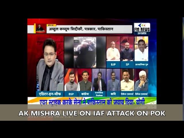 घुसोगे तो घुसेड़ दिए   जाओगे - भारत ने अब  माफ़ करना बंद कर दिया - AK MISHRA LIVE
