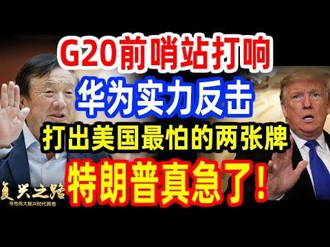 G20前哨站打响!华为实力反击!打出美国最怕的两张牌!特朗普真急了!