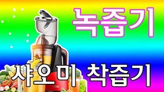 샤오미 착즙기 녹즙기  쥬서기 원액기 과즙기 조립방법 …