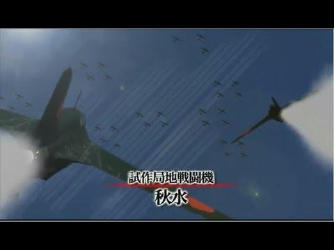 本土防空戦【蒼空の防人】Kikka J8M(Ki-200) A6M8 VS P51 B29