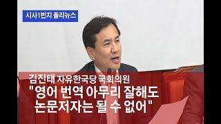 """[폴리TV] 김진태 """"영어 번역 아무리 잘해도…"""