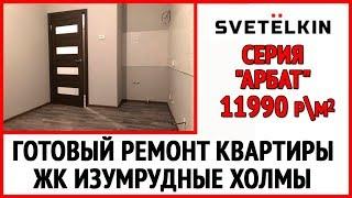 Сколько стоит бюджетный ремонт квартиры в Москве? Готовый ремонт в ЖК Изумрудные холмы