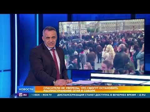 Смотреть Прокурор Парижа: о причине пожара в соборе Нотр-Дам говорить слишком рано онлайн