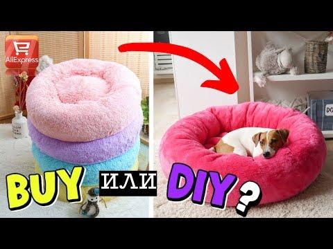 Лежак для собаки своими руками выкройки фото