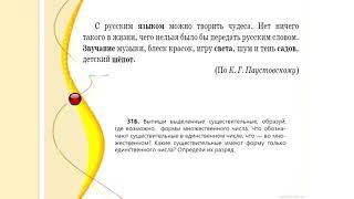5 класс Русский язык и литература  Тема: Язык и культура
