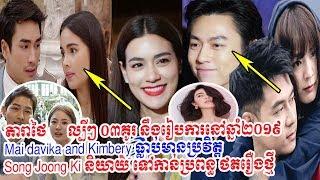 គូស្នេហ៍តារាថៃ០៣គូ មហាជន ចង់ឲ្យចូលរោងការឆាប់ៗyaya, Mark Prin, mai,news 1st, ch3, Cambodia Daily24