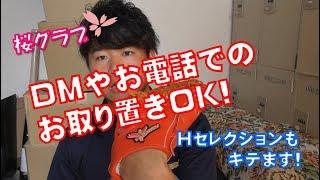 KBスポーツ【グラブ紹介】~桜グラブ サンプルのお取り置きいたします!~ thumbnail